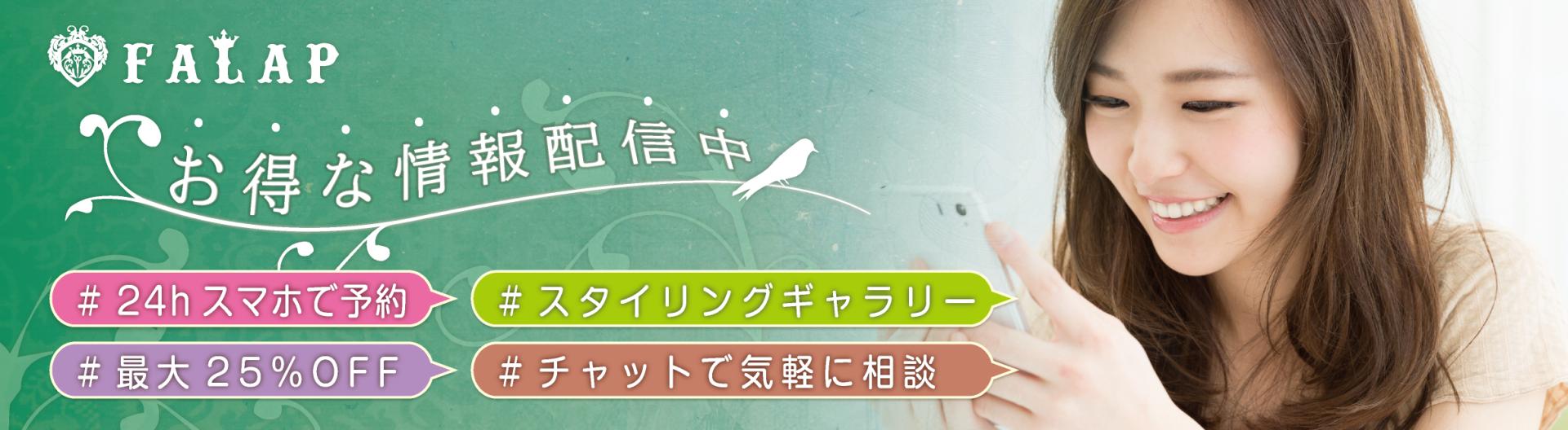 FALAPアプリ
