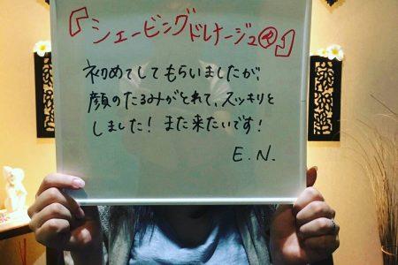 シェービングドレナージュⓇ E.N様